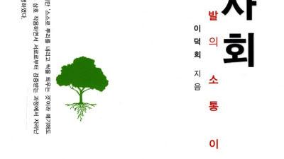 KAIST 이덕희 교수, 신간 '내생사회' 출간