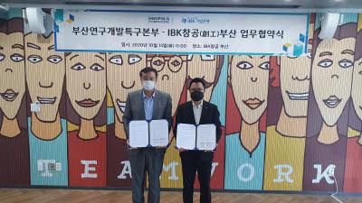 부산특구본부와 IBK창공부산, 기업 성장지원 협력
