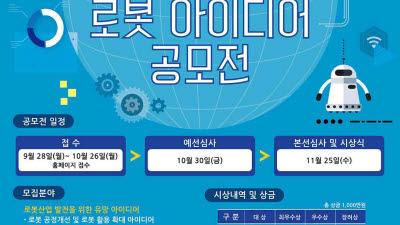 대구시, 로봇아이디어 공모전 개최