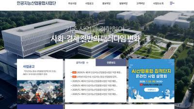 인공지능산업융합사업단, AI펀드 투자지원 10개 스타트업 선정