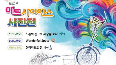 국립광주과학관, 내달 1일까지 '아트사이언스 사진전' 개최