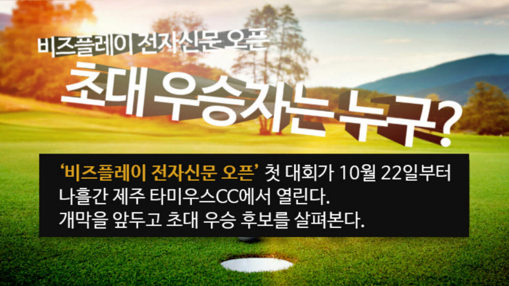 [카드뉴스]'비즈플레이 전자신문 오픈' 초대 챔피언은 누구?