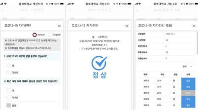 충북대, 안전한 대면수업 진행 위해 코로나19 자가진단앱 개발