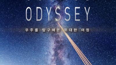 국립광주과학관, 24일 '천체투영관 돔 콘서트' 개최