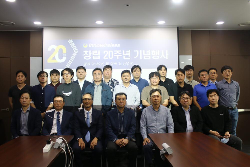 Giám đốc điều hành Kwak Young-soo (giữa hàng ghế đầu) đã chia sẻ tầm nhìn từ trung đến dài hạn và chiến lược kinh doanh trong tương lai với các nhân viên của InnoWireless nhân kỷ niệm 20 năm thành lập.