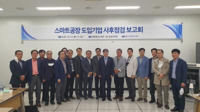 전남TP, 스마트공장 도입기업 사후관리 보고회 개최