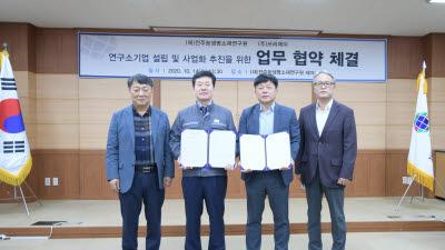 전주농생명소재연구원-쓰리제이 '전통주 사업화 기업 설립 협약'