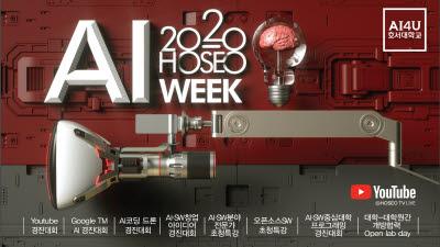 호서대, '2020 HOSEO AI Week' 19~23일 개최