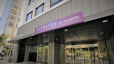 {htmlspecialchars(콘진원 CKL기업지원센터, 2021년 입주기업 모집)}