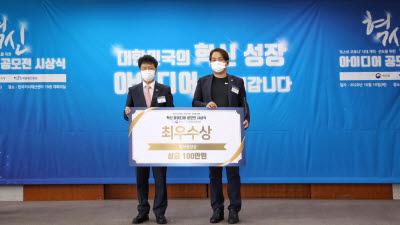 특허청, 제2차 혁신 아이디어 공모전' 시상식 개최