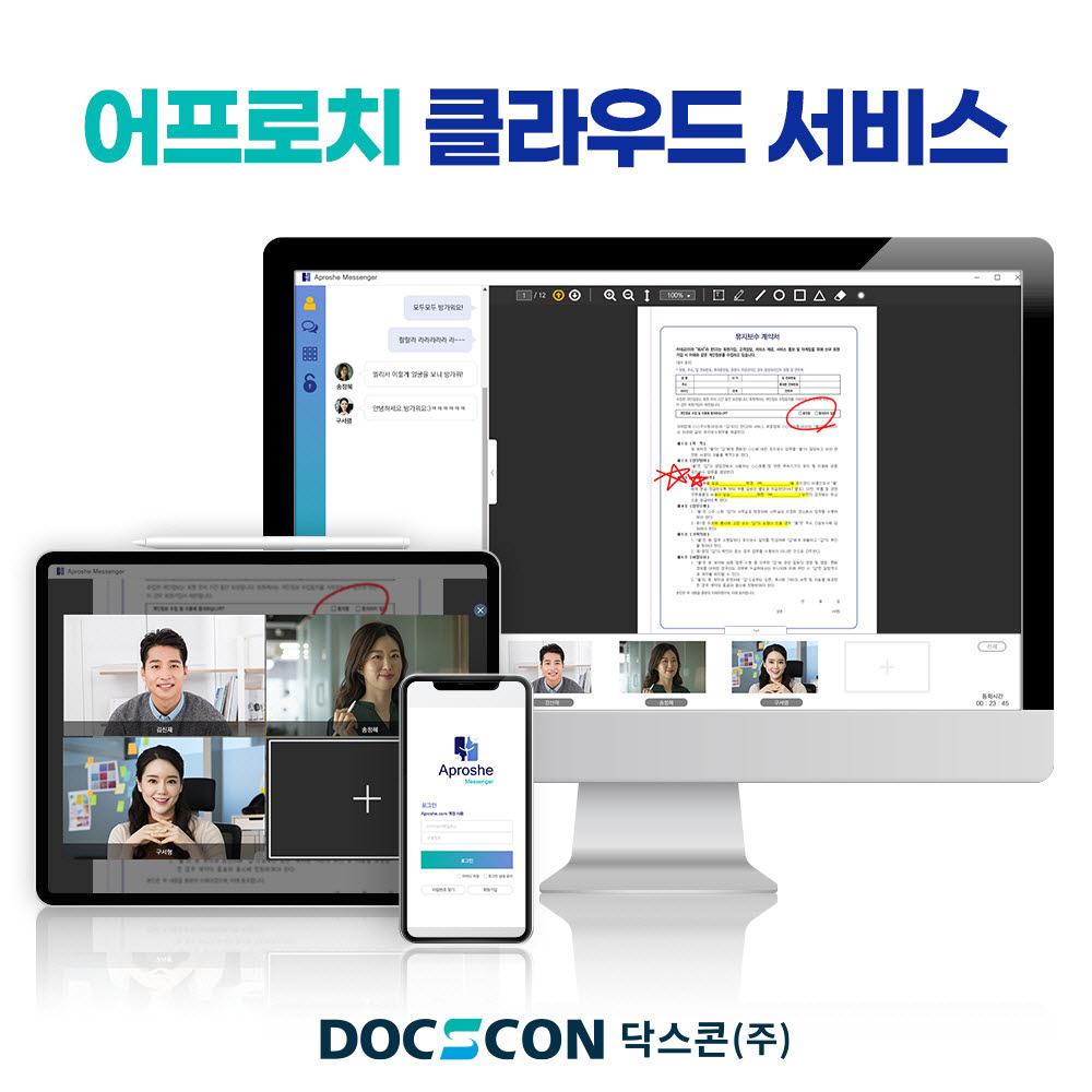 [2020 베스트 비대면 솔루션]닥스콘, '어프로치 클라우드 서비스' 공급