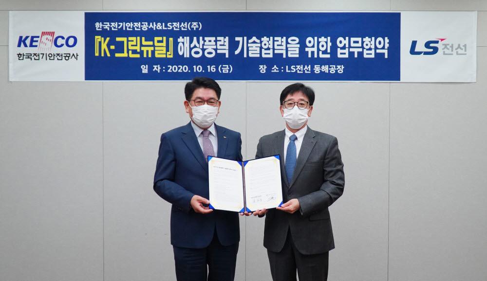 김형원 LS전선 에너지사업본부장(오른쪽)과 김권중 한국전기안전공사 기술이사가 기념 촬영을 하고 있다.<사진=LS전선>