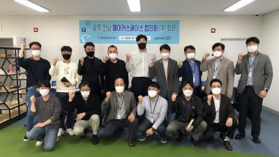 광주창조경제혁신센터, '광주·전남 메이커스페이스 협의회' 출범