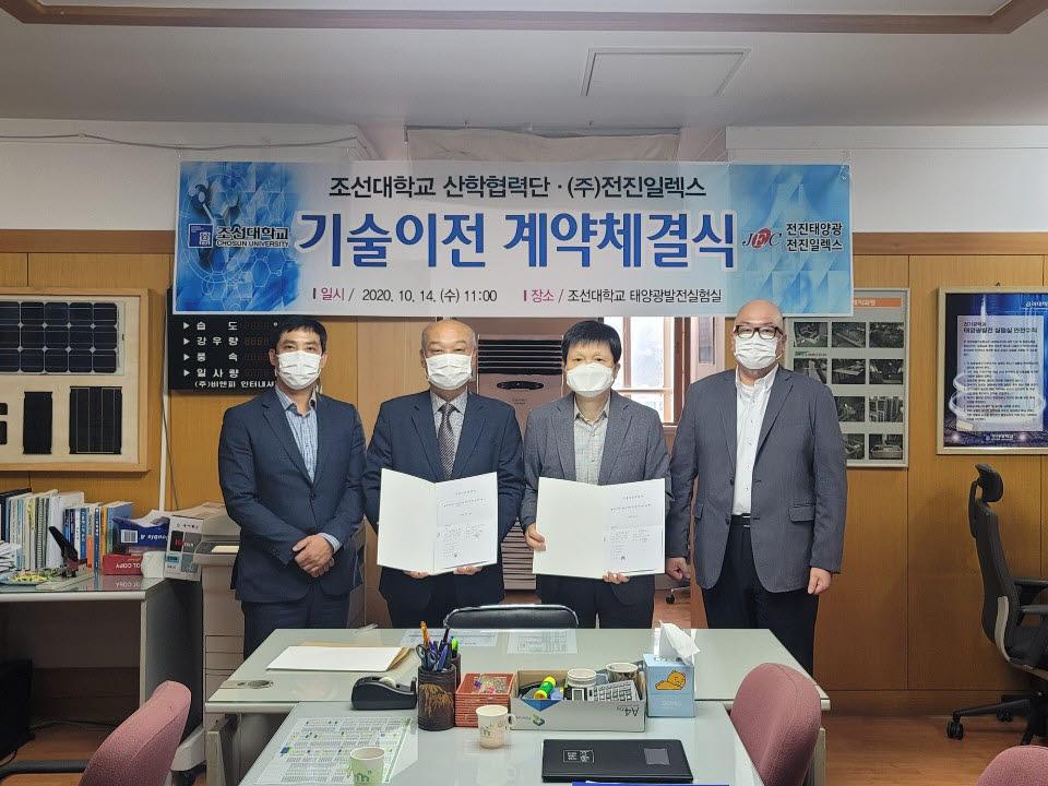 조선대 산학협력단이 전지일렉스와 태양광 발전 기술이전 계약을 체결하고 있다.