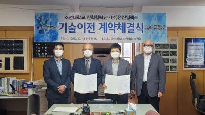 조선대 산학협력단, 태양광 발전기술 2건 기술이전 계약 체결