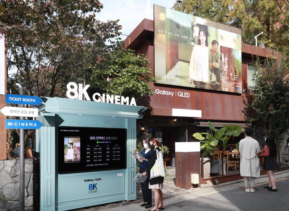 삼성 8K 영화 언택트 공개_8K 시네마