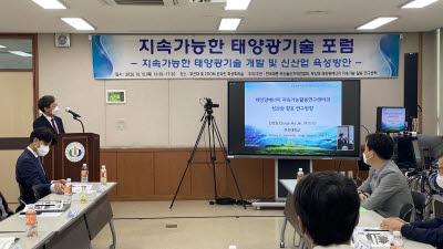 부산대·부울과총, 지속가능 태양광기술 포럼 개최