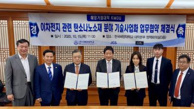 부산특구본부와 한국해양대, 제일E&S 이차전지 국산화 협력
