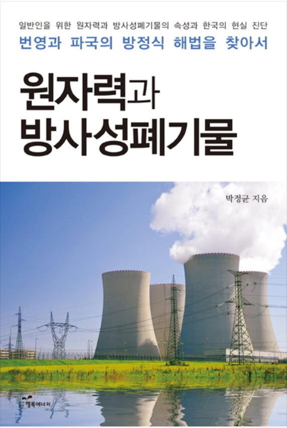 [대한민국 희망프로젝트]<679>사용후핵연료