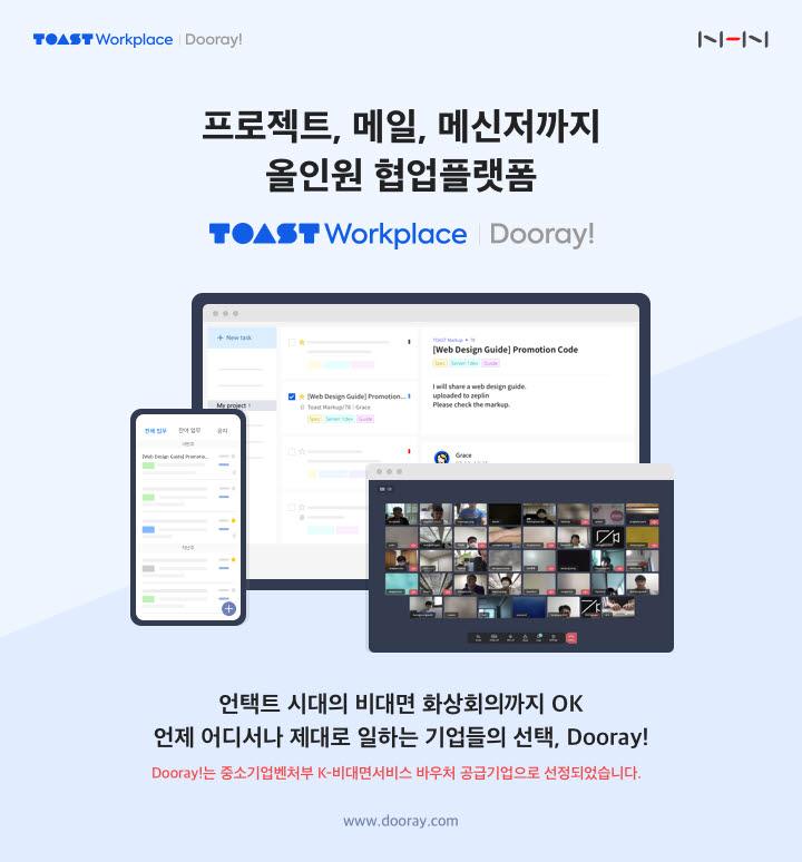[2020 베스트 비대면 솔루션] NHN, 중소기업용 '올인원 서비스팩' 선보여