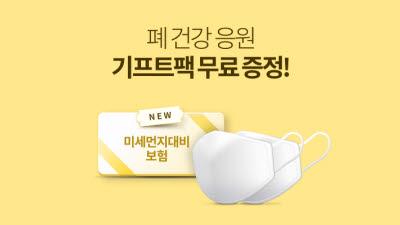 핀크, '폐 건강 응원 기프트 팩' 증정 대상자 확대