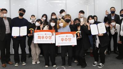 OK저축銀, 대학생 공모전 '2020 캡스톤 디자인 코스' 개최