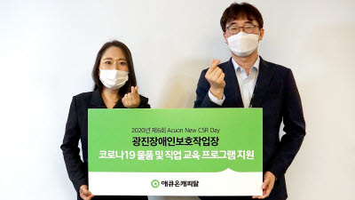 애큐온캐피탈, 광진장애인보호작업장에 후원금 500만원 전달