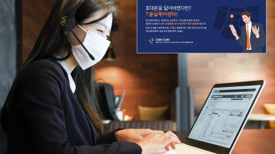 SK텔레콤, 휴대폰 분실 전문 고객센터 연다...이통사 최초