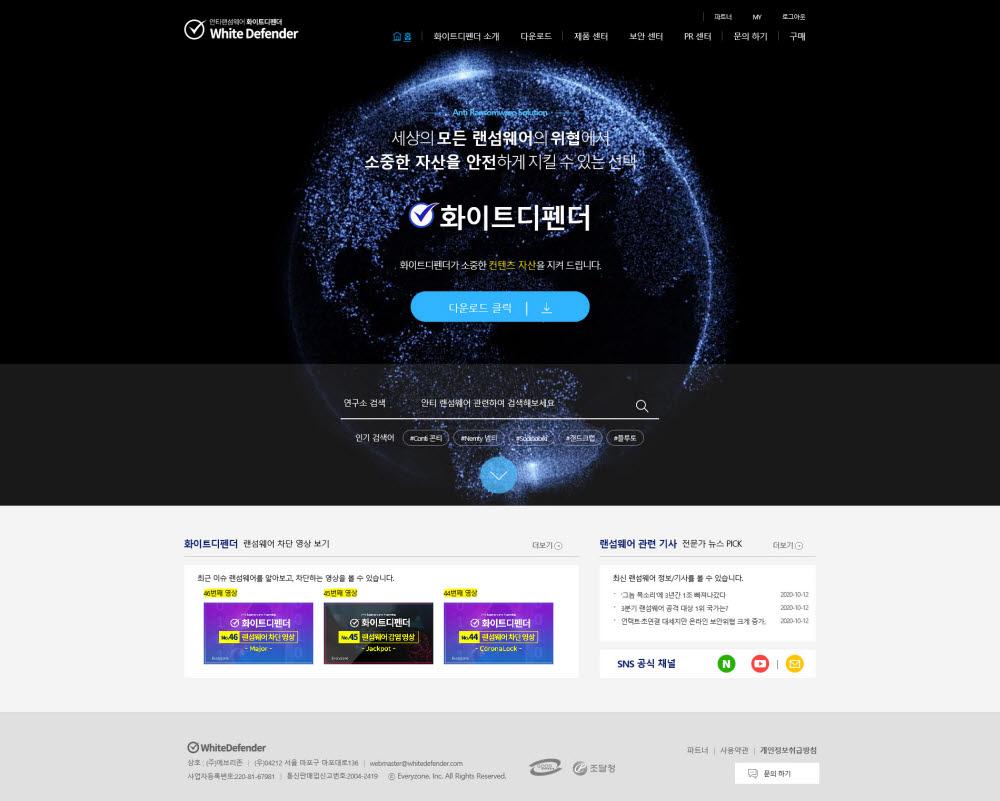 에브리존 터보백신, 안티랜섬웨어 화이트디펜더 출시 2주년… 홈페이지 개편