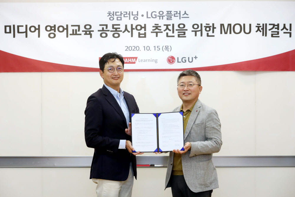 이동훈 청담러닝 대표(왼쪽)와 류창수 LG유플러스 홈상품그룹장(상무)이 미디어 영어교육 사업 확대를 위한 업무협약을 체결했다.
