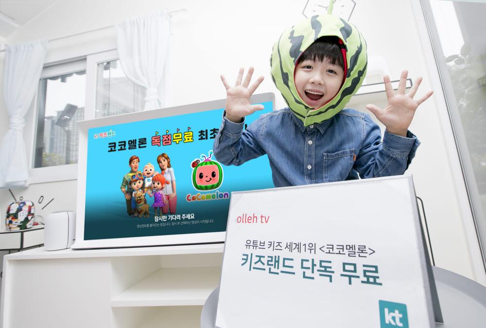 KT 올레 tv에서 '코코멜론' 단독 론칭