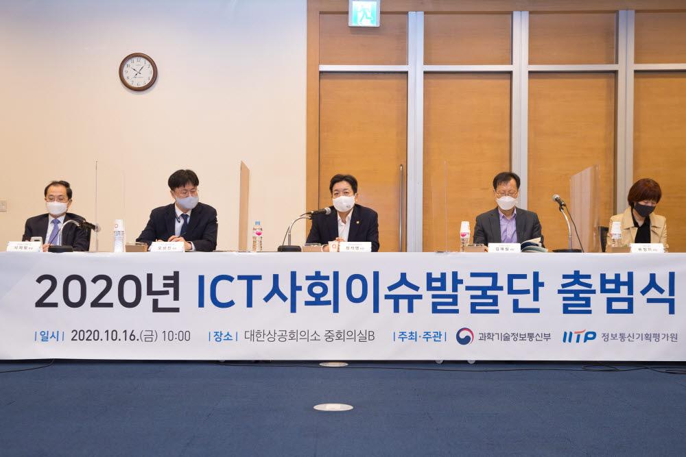 장석영 과학기술정보통신부 제2차관(왼쪽 3번째)이 정보통신기술(ICT) 사회이슈발굴단 출범식 에서 인사말을 하고 있다.