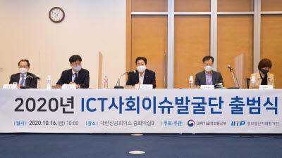 과기정통부 'ICT 사회이슈 발굴단' 출범