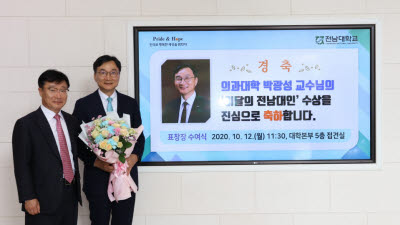 박광성 전남대 교수, '9월의 전남대인' 선정