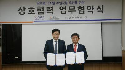 광주과학기술진흥원-광주치매코호트연구단, 광주형 디지털 뉴딜 공동 R&D 협약