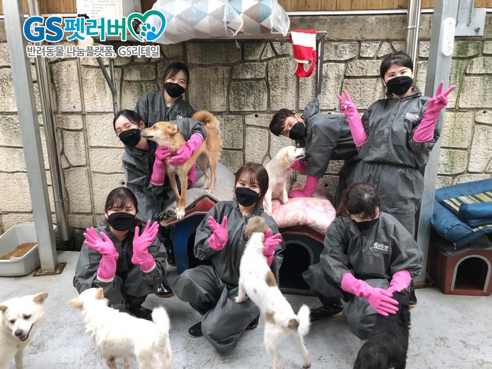 GS리테일 펫러버 봉사단원들이 유기견돌봄 봉사를 하고 있는 모습.