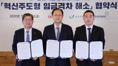 SK종합화학, 3년간 735억원 들여 중소기업 경쟁력 강화 지원