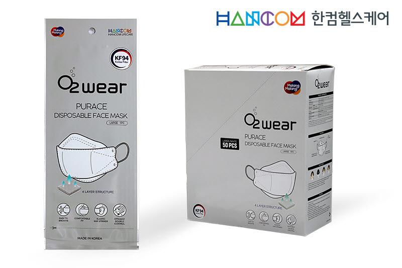 한컴헬스케어 KF94 마스크. 한컴헬스케어 제공