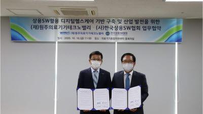 원주의료기기테크노밸리, 한국상용SW협회와 디지털헬스케어산업 발전 협력