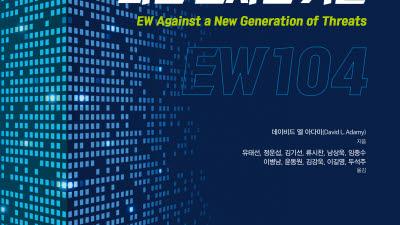 GIST, 차세대 위협에 대비한 '최신 전자전 기술'번역서 출간