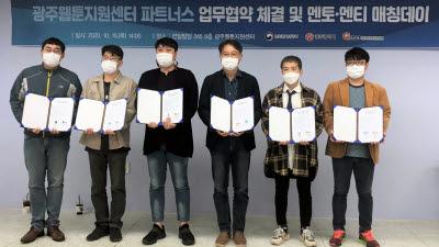 광주정보문화산업진흥원, 웹툰산업 육성 박차…5개사와 업무협약