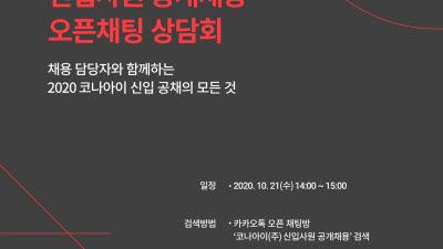 코나아이, 2020년 신입사원 공채 '오픈채팅 상담회' 21일 개최