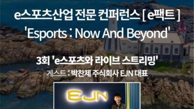 부산정보산업진흥원, e스포츠 토크쇼 [e팩트] 21일 방송