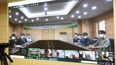 재료연, '제4회 KIMS-ASIA 국제심포지엄' 개최