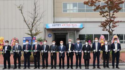 신성이엔지, 김제 태양광 공장 개소