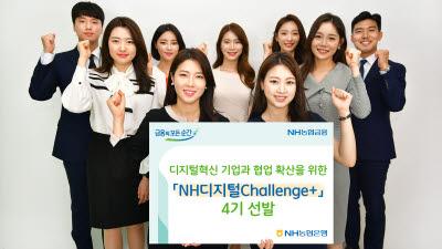 NH농협은행, NH디지털Challenge+ 4기 선발