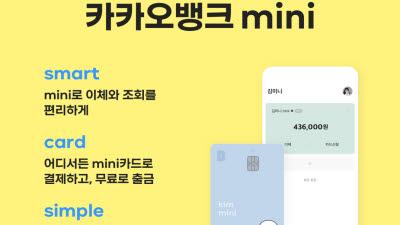카뱅, 청소년 전용 '카카오뱅크 미니' 출시