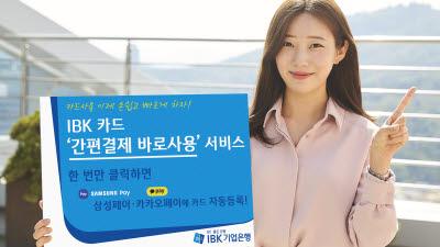 기업은행, IBK카드 '간편결제 바로사용' 서비스 시행