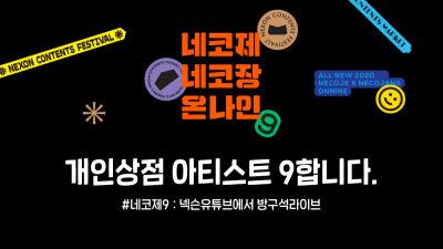 넥슨, '네코제9' 유저 아티스트 42개 팀 참가 확정