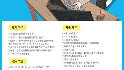 한국만화영상진흥원, 웹툰 원작 신규 콘텐츠 발굴에 나선다